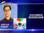 中华设计奖台湾选手:真的很希望能够在大陆落地