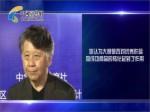 国际工业设计联合会前主席李淳寅:希望能在下一届比赛,看到更多中国元素的作品