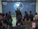 2018年4月11日国台办新闻发布会