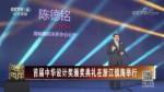 【海峡两岸】中华设计奖报道资讯