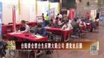 台陆委会禁台生应聘大陆公司 遭批扯后腿