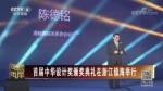 首届中华设计奖颁奖典礼在浙江镇海举行