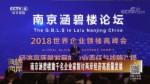 南京涵碧楼邀千名企业家探讨两岸经济高质量发展