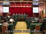 《中国历代经典宝库》新版发布  海峡两岸学者合作编撰注解