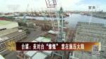 """台媒称美国将助台湾""""潜艇自造"""""""