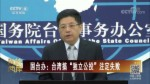 """国台办:台湾搞""""独立公投""""注定失败"""