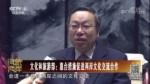 文化和旅游部:惠台措施促进两岸文化交流合作