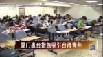 厦门惠台措施吸引台湾青年
