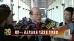 刘结一:两岸共享机遇 共谋发展 共创辉煌