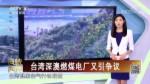 台湾深澳燃煤电厂又引争议