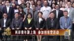 两岸青年聚上海 参加创客营活动