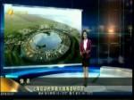 上海启动世界最大填海造地项目