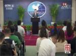 2018-05-25国台办新闻发布会