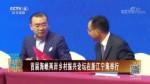 首届海峡两岸乡村振兴论坛在浙江宁海举行