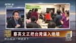 蔡英文正把台湾逼入绝境