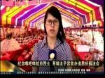 纪念噍哖抗日烈士 茅埔太子宫首办追思祈福法会