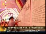 统派青年悼念抗日烈士 李东宪:我本来就流着反独血液
