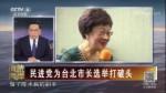 民进党为台北市长选举打破头