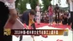 2018中国·绍兴孝文化节在浙江上虞开幕