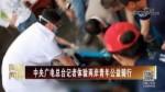 中央广电总台记者体验两岸青年公益骑行