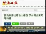 大陆飞速发展是台湾帮的忙?赖清德荒诞言论遭网友围剿