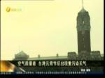 空气质量差 台湾元宵节后出现重污染天气