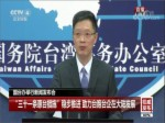 2018年5月30日国台办新闻发布会