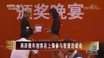 两岸青年创客在上海参与投资洽谈会
