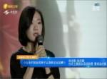 《让乡村创业的种子从海峡论坛发酵》讲述者:张欣颐