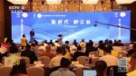 第六届两岸公益论坛在厦门举行