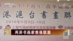 两岸书画家香港联展