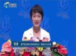 第十届海峡论坛大会开幕式颜曼致辞