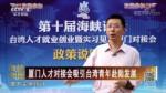 厦门人才对接会吸引台湾青年赴陆发展