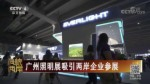 广州照明展吸引两岸企业参展