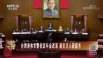 台湾退休军警抗议年金改革 递交万人请愿书