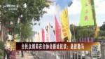 台民众到美在台协会新址抗议:悬崖勒马