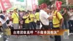 """台湾团体高呼""""不做美国炮灰"""""""