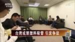 台湾或禁塑料吸管 引发争议