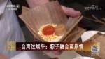 台湾过端午:粽子融合两岸情