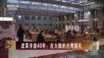 改革开放40年:在大陆的台湾面孔