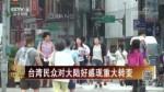 台湾民众对大陆好感现重大转变