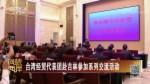 台湾经贸代表团赴吉林参加系列交流活动