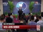 2018年6月27日国台办新闻发布会