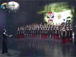 """首届""""海峡两岸青年发展论坛""""浙江音乐学院京韵合唱《賣水》"""
