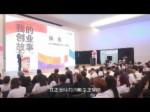 机遇创享论坛 杭州绿盛集团董事长林东致辞