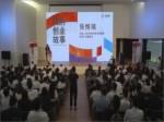 机遇创享论坛 学美教育信息咨询股份有限公司董事长张恒瑞致辞