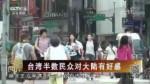 台湾半数民众对大陆有好感