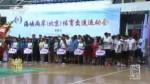 海峡两岸(北京)体育交流运动会在清华大学开幕