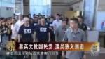 蔡英文批国民党 遭吴敦义回击