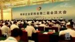 两岸企业家峰会第二届会员大会在北京召开